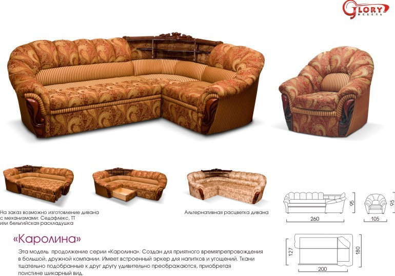 Каролина диван Москва с доставкой